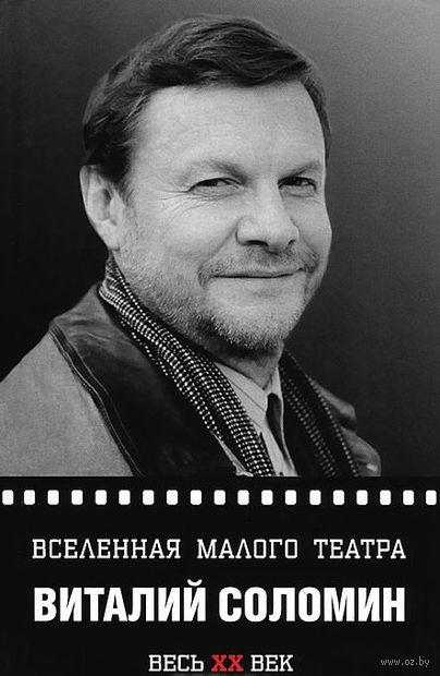 Виталий Соломин. Вселенная Малого театра. Светлана Овчинникова, Майя Карапетян