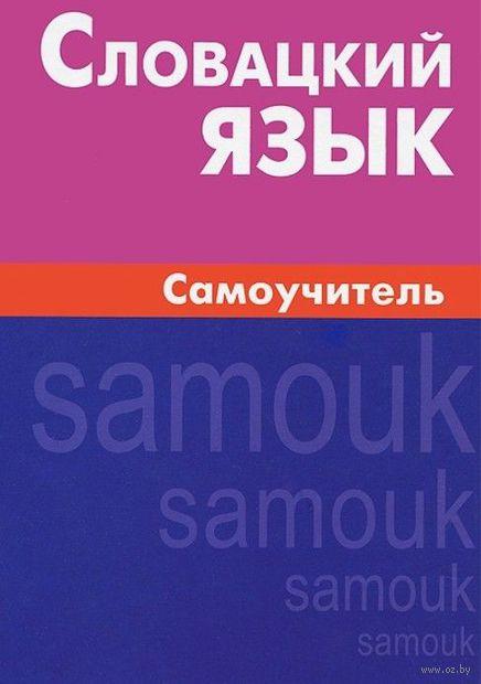 Словацкий язык. Самоучитель. С. Скорвид