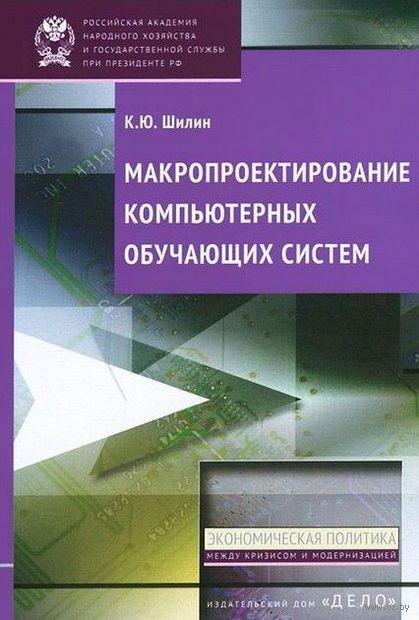 Макропроектирование компьютерных обучающих систем. Кирилл Шилин