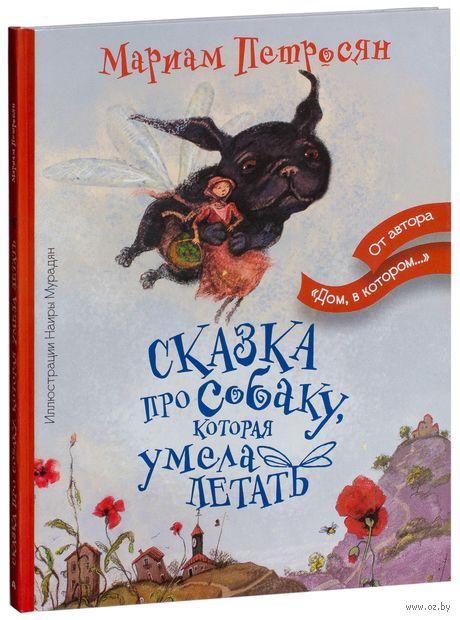 Сказка про собаку, которая умела летать. Мариам Петросян