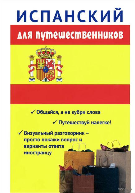 Испанский для путешественников. С. Керимова