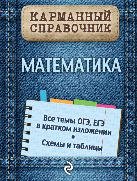 Математика. Карманный справочник. В. Вербицкий