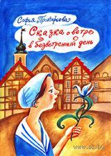 Сказка о ветре в безветренный день. Софья Прокофьева