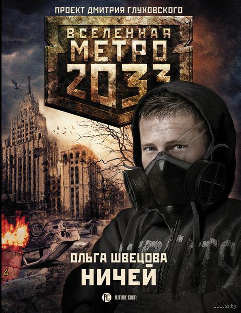 Метро 2033. Ничей. Ольга Швецова
