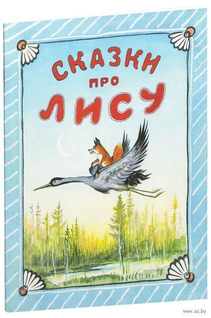 Сказки про лису. Константин  Ушинский