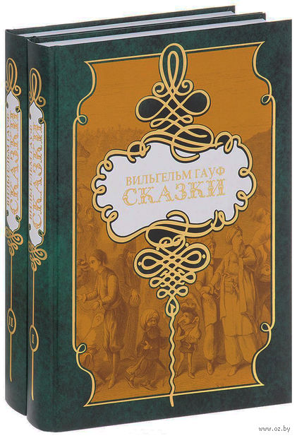 Вильгельм Гауф. Сказки (в 2-х томах). Вильгельм Гауф