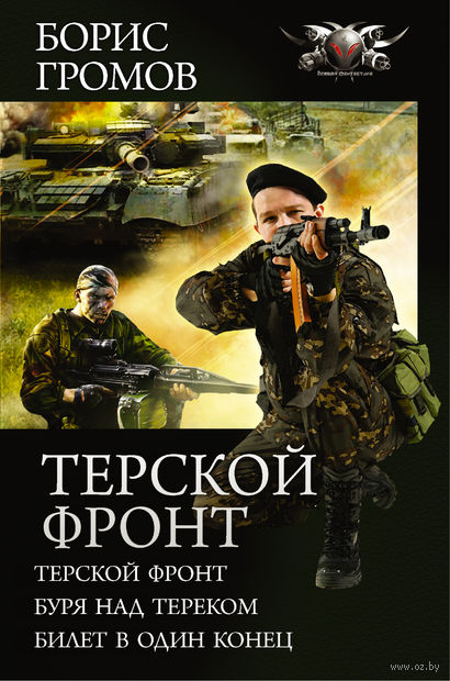 Терской фронт. Борис Громов
