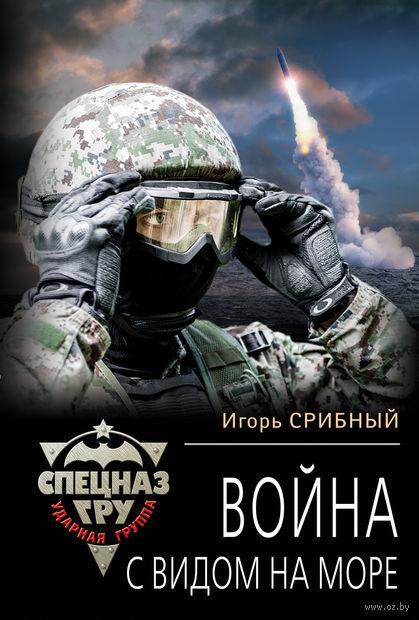 Война с видом на море (м). Игорь Срибный
