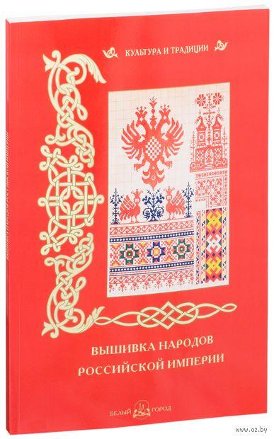 Вышивка народов Российской империи — фото, картинка