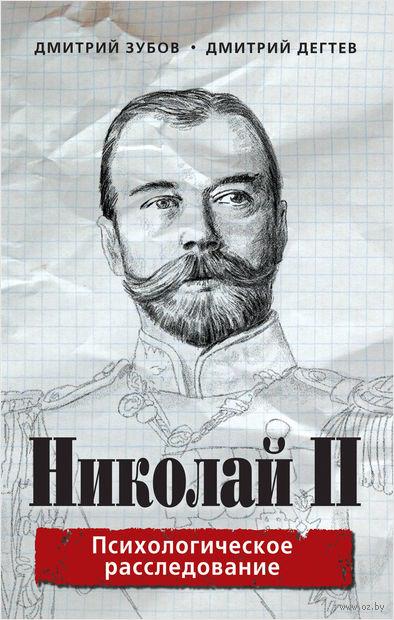 Николай II. Психологическое расследование — фото, картинка