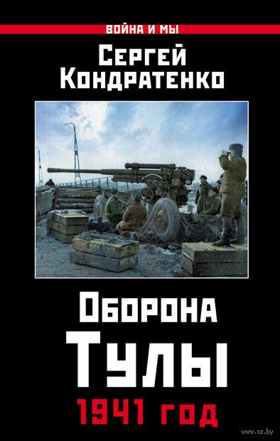 Оборона Тулы. 1941 год — фото, картинка