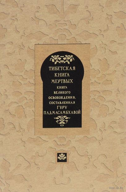 Тибетская книга мертвых. Книга Великого Освобождения, составленная гуру Падмасамбхавой — фото, картинка