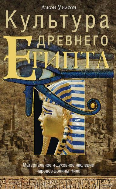 Культура древнего Египта — фото, картинка