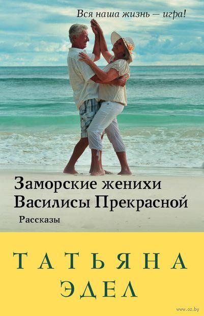 Заморские женихи Василисы Прекрасной — фото, картинка