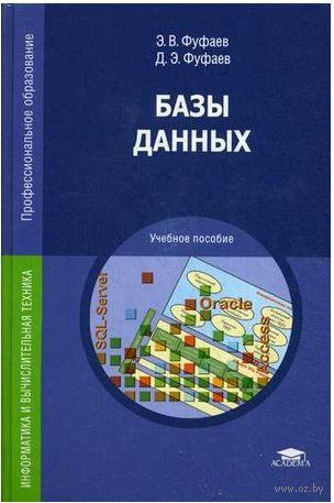 Базы данных. Эдуард Фуфаев, Дмитрий Фуфаев