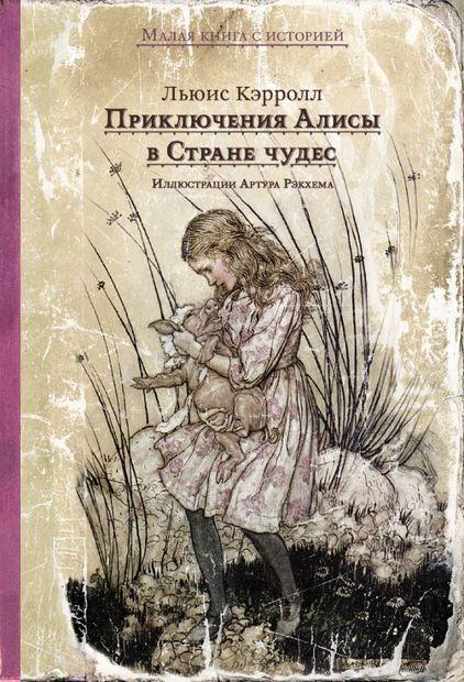 Приключения Алисы в Стране чудес — фото, картинка