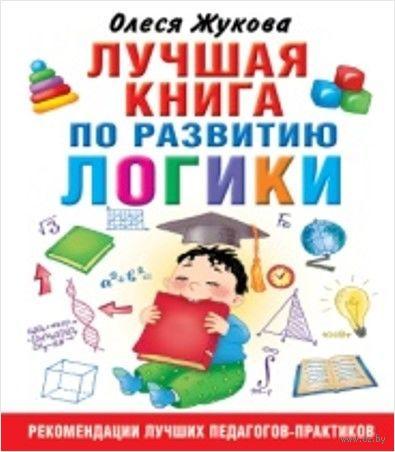 Лучшая книга по развитию логики. 365 дней до школы — фото, картинка