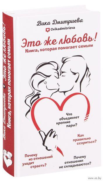 Это же любовь! Книга, которая помогает семьям — фото, картинка