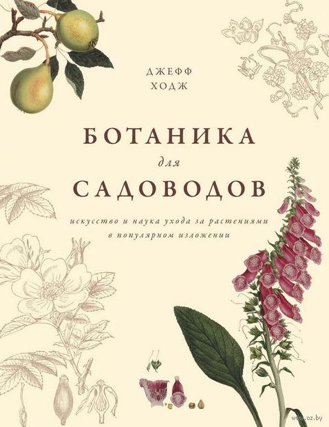 Ботаника для садоводов — фото, картинка
