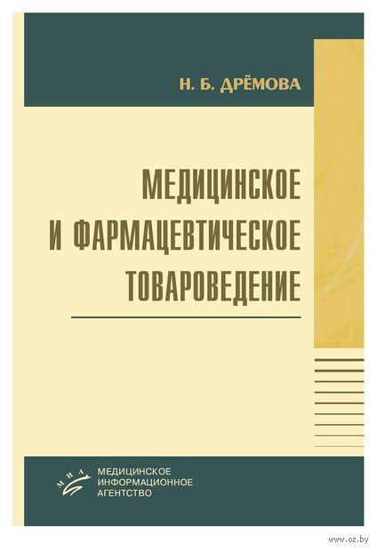 Медицинское и фармацевтическое товароведение. Нина Дремова