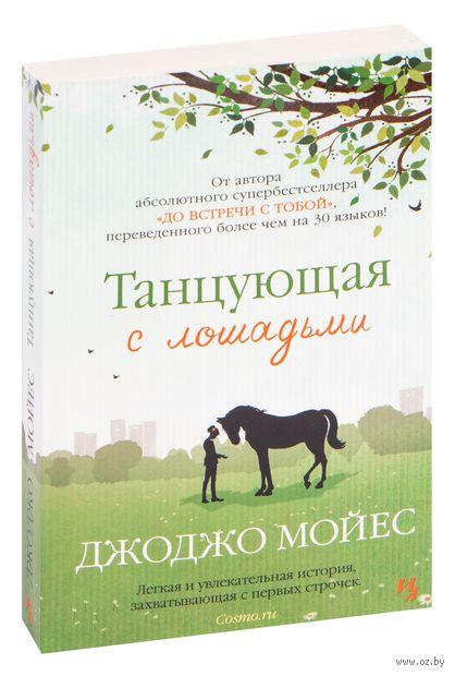 Танцующая с лошадьми (м) — фото, картинка