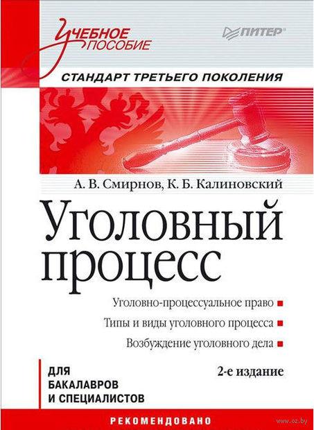 Уголовный процесс. Учебное пособие. К. Калиновский, Александр Смирнов