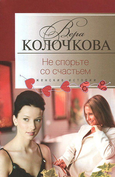 Не спорьте со счастьем (м). Вера Колочкова