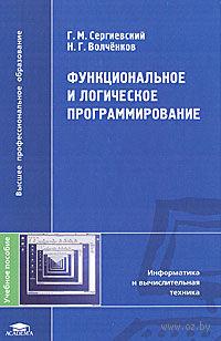 Функциональное и логическое программирование. Георгий Сергиевский, Николай Волченков
