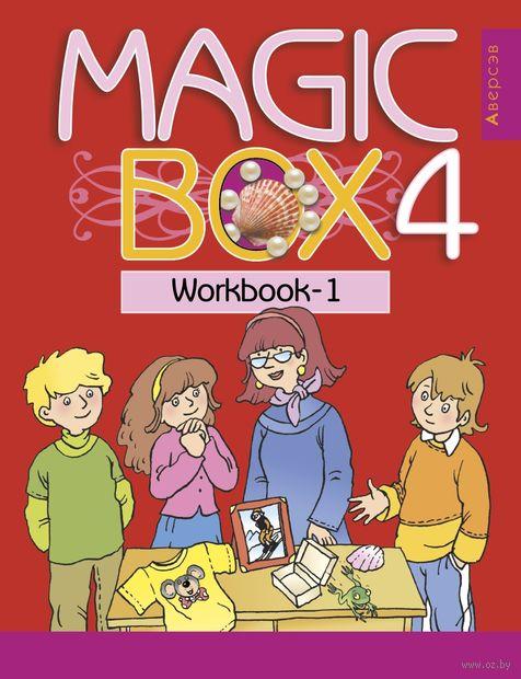 Magic Box 4. Рабочая тетрадь-1 по английскому языку