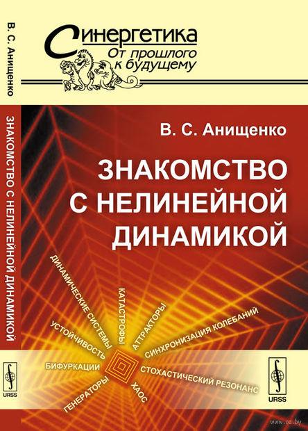 Знакомство с нелинейной динамикой. Вадим Анищенко