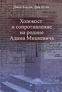 Холокост и сопротивление на родине Адама Мицкевича. Джек Каган, Дов Коэн