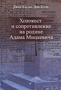 Холокост и сопротивление на родине Адама Мицкевича — фото, картинка