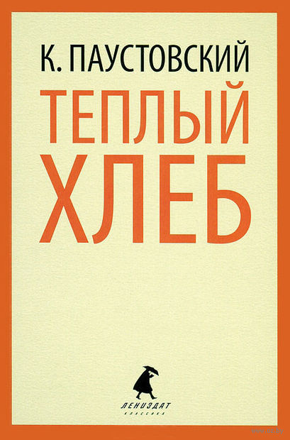 Теплый хлеб (м). Константин Паустовский