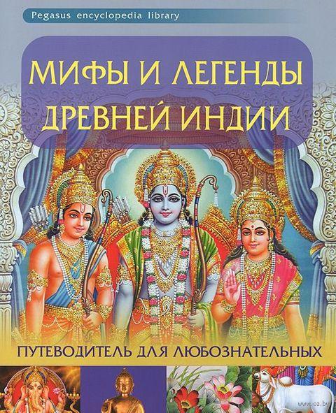 Мифы и легенды Древней Индии. Путеводитель для любознательных
