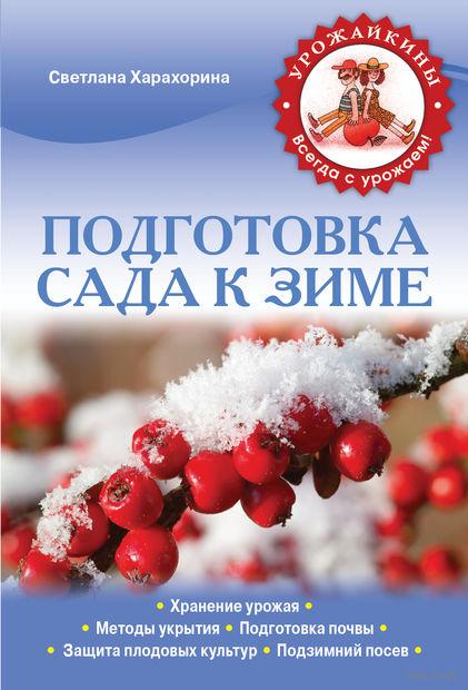 Подготовка сада к зиме. Светлана Харахорина