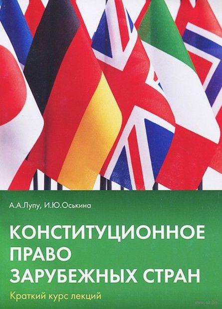 Конституционное право зарубежных стран. Илона Оськина, Александр Лупу