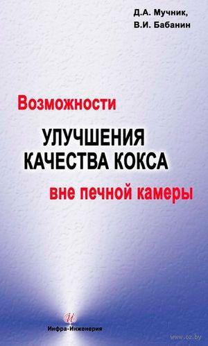 Возможности улучшения качества кокса вне печной камеры. Дамир Мучник, Владимир Бабанин