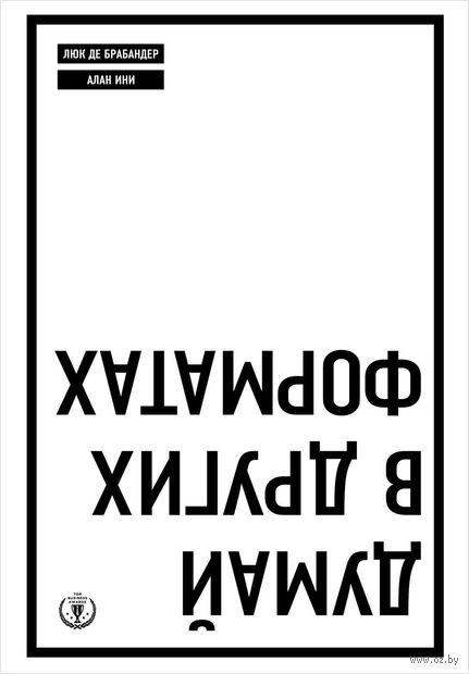 Думай в других форматах. Люк де Брабандер, Алан Ини