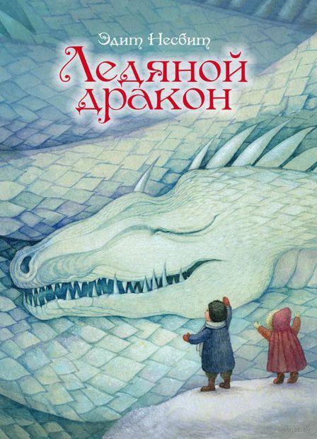 Ледяной дракон. Эдит Несбит