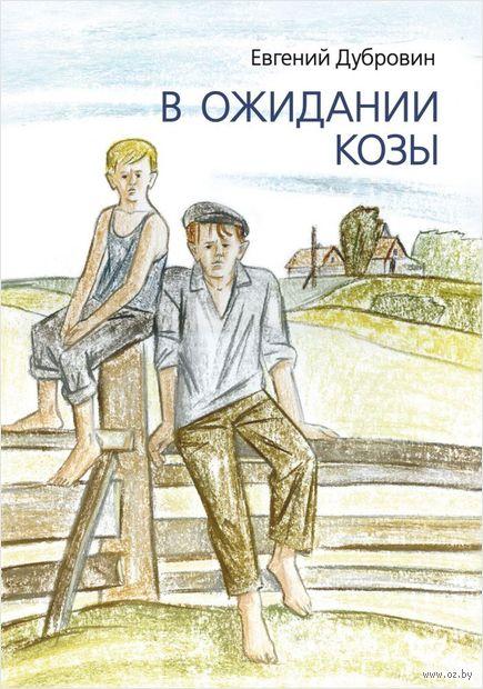 В ожидании козы. Евгений Дубровин