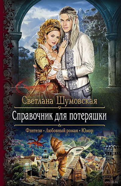 Справочник для потеряшки. Светлана Шумовская
