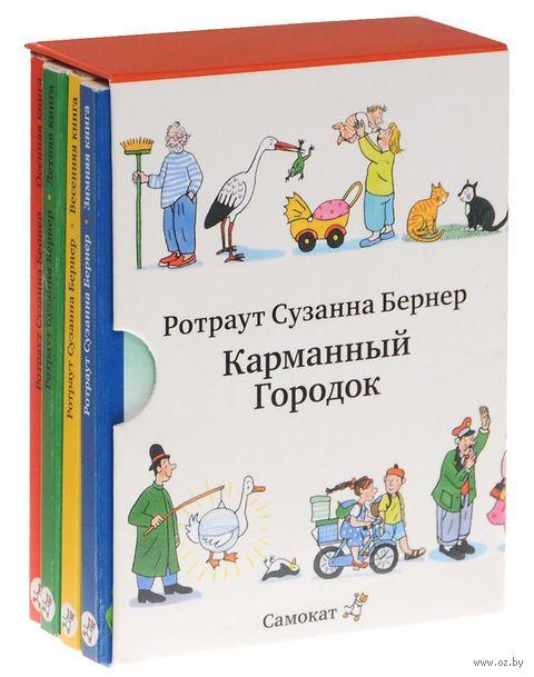 Карманный городок (комплект из 4 книг). Сузанна Ротраут  Бернер, Сузанна Ротраут  Бернер