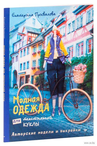 Модная одежда для текстильной куклы. Екатерина Привалова
