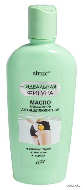 """Масло массажное """"Антицеллюлитное"""" (200 мл)"""