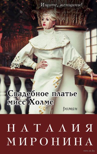 Свадебное платье мисс Холмс (м). Наталия Миронина