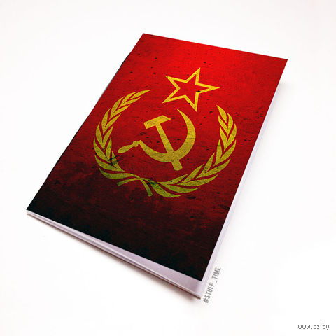 """Блокнот белый """"СССР"""" А5 (393)"""