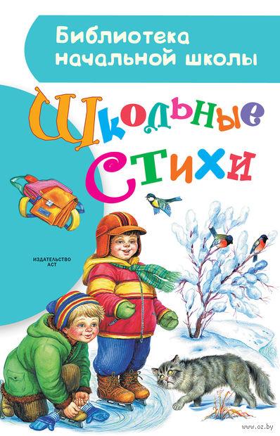 Школьные стихи. Самуил Маршак, Агния Барто, Сергей Михалков