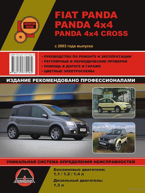 Fiat Panda / Panda 4x4 / Panda 4x4 Cross c 2003 г. Руководство по ремонту и эксплуатации — фото, картинка
