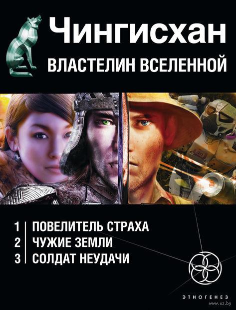 Чингисхан. Властелин Вселенной (Комплект из 3-х книг). Сергей Волков