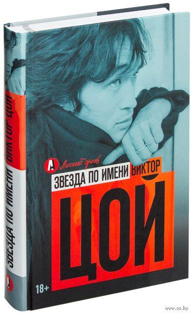 Звезда по имени Виктор Цой — фото, картинка